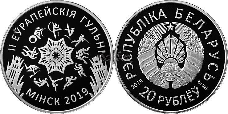 Belarus 2019 The 2nd European Games 2019. Minsk Silver