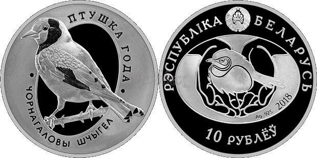 Belarus 2018 European goldfinch Silver