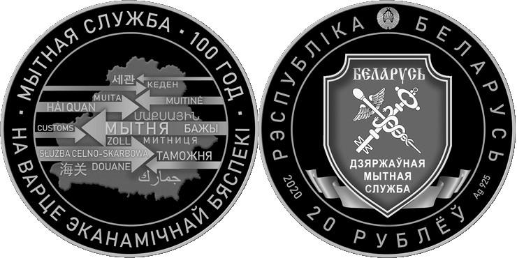 Belarus 2020 Belarus customs 100 years Silver