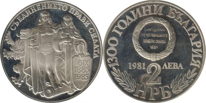Bulgaria KM# 163 2 Leva 1981 UNC