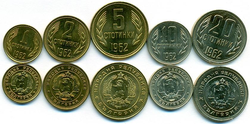 Bulgaria 1962 KM# 59-63 5 coins UNC