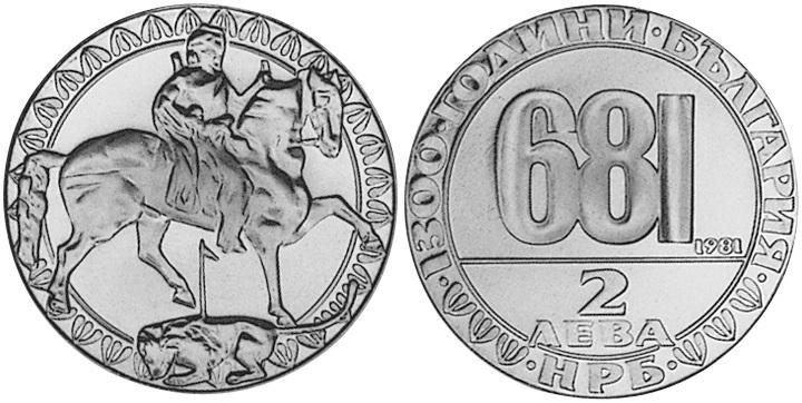 Bulgaria 1981 KM# 121 2 Lev UNC