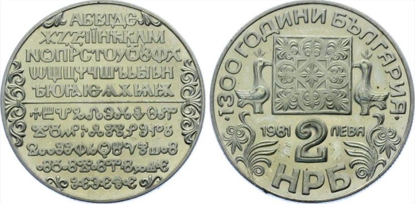 Bulgaria 1981 KM# 127 2 Leva Proof-like