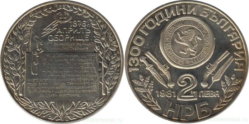 Bulgaria KM# 161 2 Leva 1981 UNC