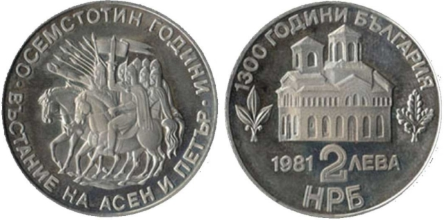 Bulgaria 1981 KM# 162 2 Leva UNC