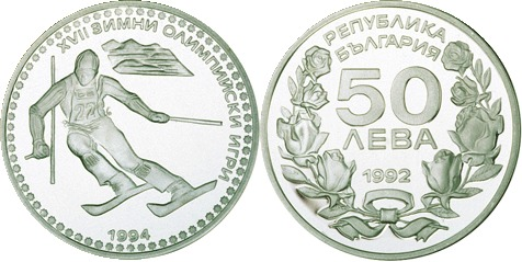 Bulgaria 1992 KM# 198 50 Leva Proof
