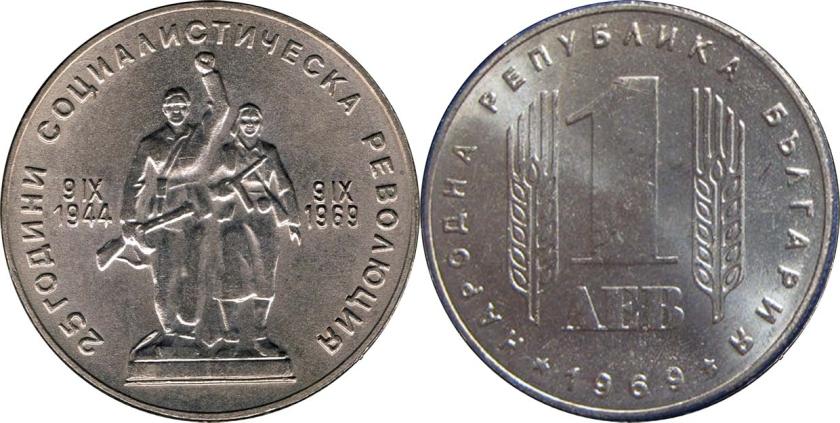 Bulgaria 1969 KM# 74 1 Lev UNC
