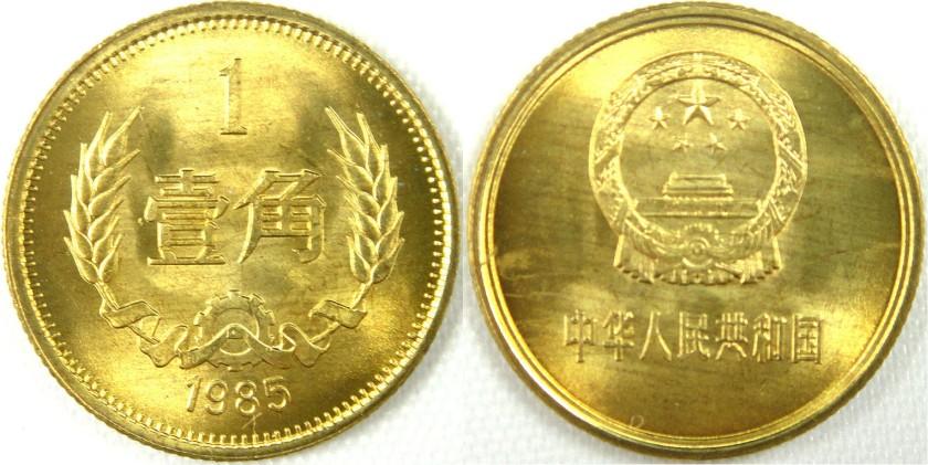 China 1985 KM# 15 1 Jiao UNC