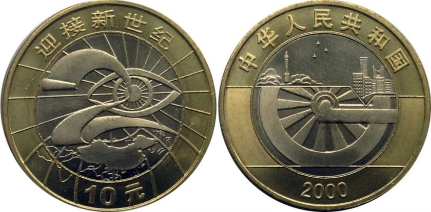 China 2000 KM# 1300 10 Yuan New Millennium UNC