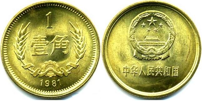 China 1981 KM# 15 1 Jiao UNC