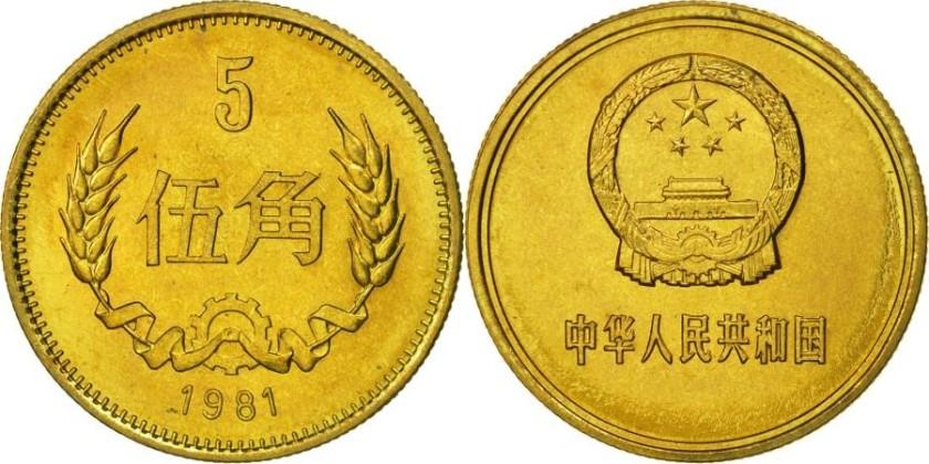 China 1981 KM# 17 5 Jiao UNC