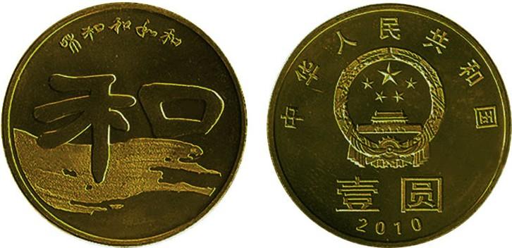 China 2010 KM# 1990 1 Yuan Environmental Protection UNC