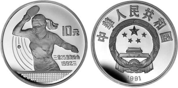 10 Yuan KM# 229 1991