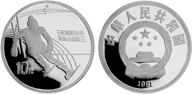 10 Yuan KM# 296 1991