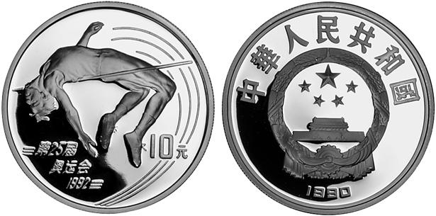 10 Yuan KM# 302 1990