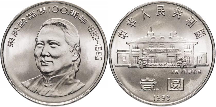 China 1993 KM# 470 1 Yuan Soong Ching-ling UNC