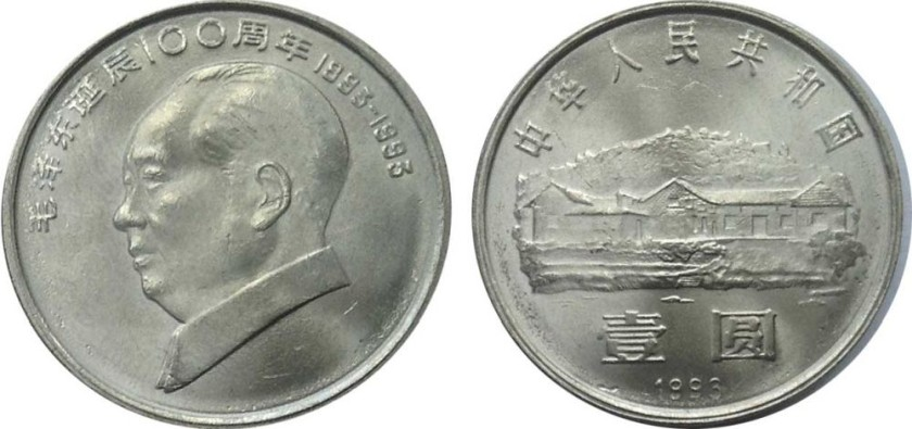 China 1993 KM# 471 1 Yuan 100th Anniversary - Birth of Mao Zedong UNC