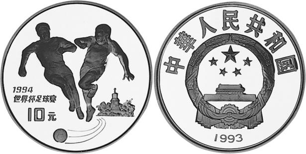 10 Yuan KM# 520 1993