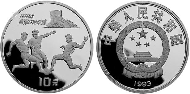 10 Yuan KM# 521 1993