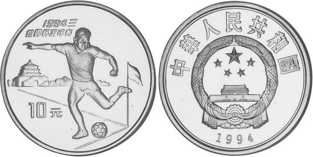 10 Yuan KM# 522 1994