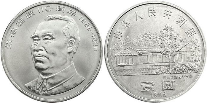 China 1996 KM# 880 1 Yuan Zhu De UNC