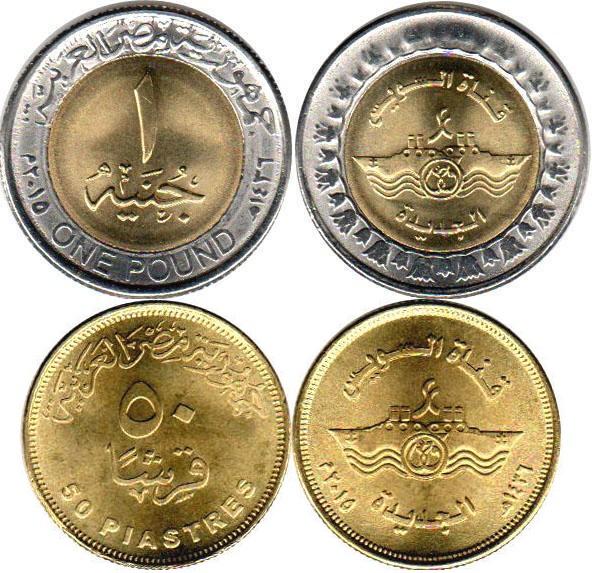 Egypt 2015 Suez Canal 2 coins UNC