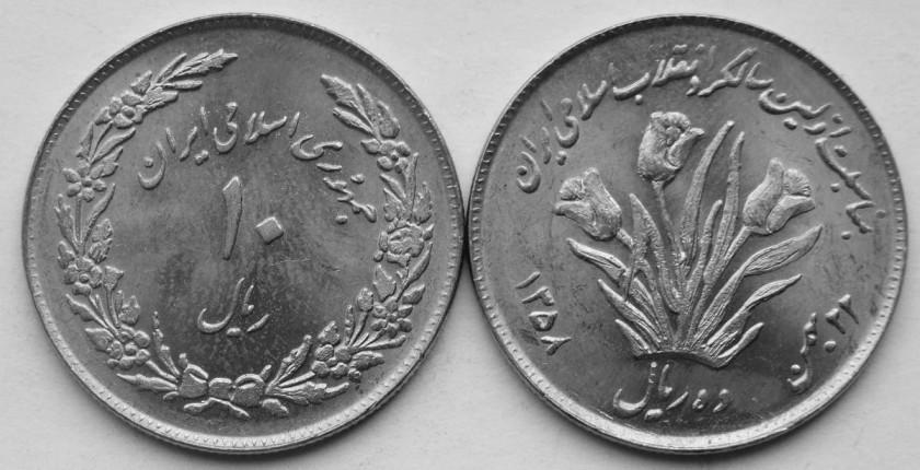 Iran 1979 KM# 1243 10 Rials UNC