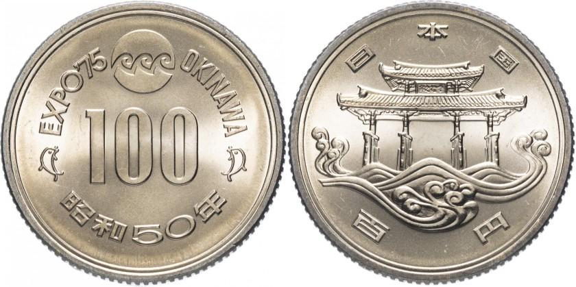 Japan 1975 Y# 85 100 Yen Okinawa Expo 1975 UNC
