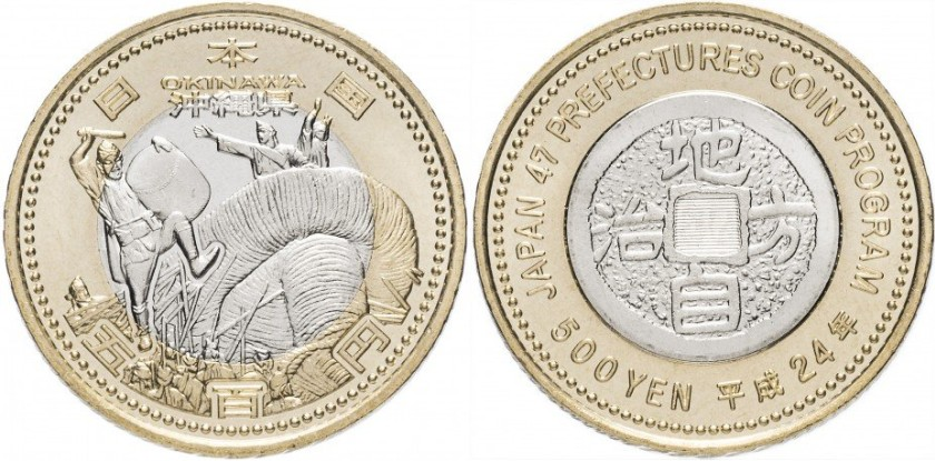 Japan 2012 Okinawa 500 Yen UNC