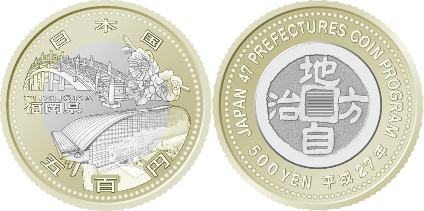 Japan 2015 Fukuoka 500 Yen UNC