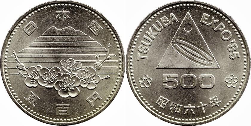 Japan 1985 Y# 88 500 Yen Tsukuba Expo 1985 UNC