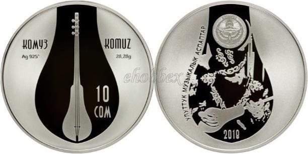 Kyrgyzstan 2018 Komuz Silver