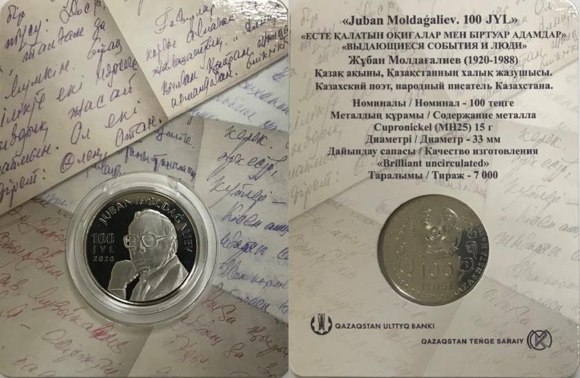 Kazakhstan 2020 Juban Moldagaliev Blister BU