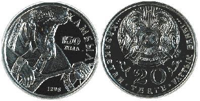 Kazakhstan 1996 Zhambyl Zhabayev