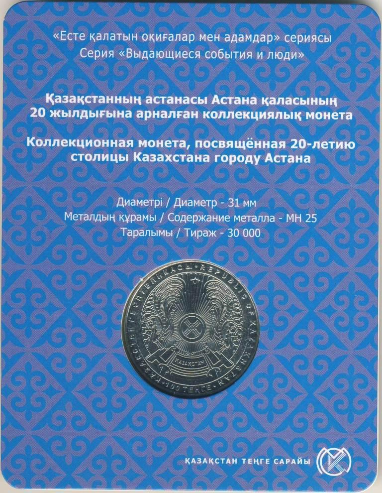 Kazakhstan 2018 The 20th anniversary of Astana city CuNi