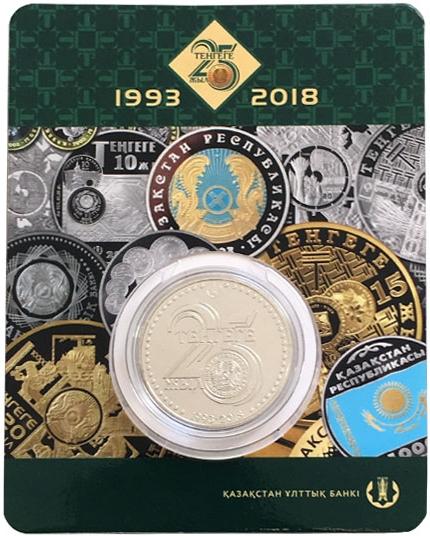 Kazakhstan 2018 25 Years of Tenge CuNi