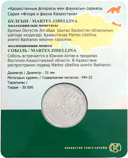 Kazakhstan 2018 Sable CuNi