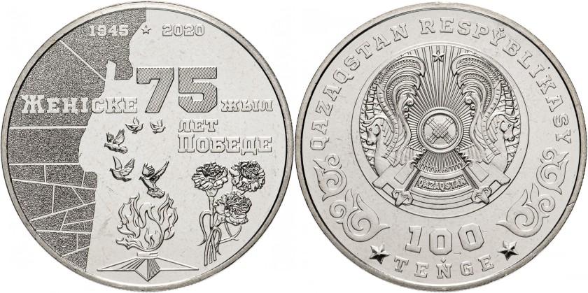 Kazakhstan 2020 75 years of Victory Nickel Silver UNC