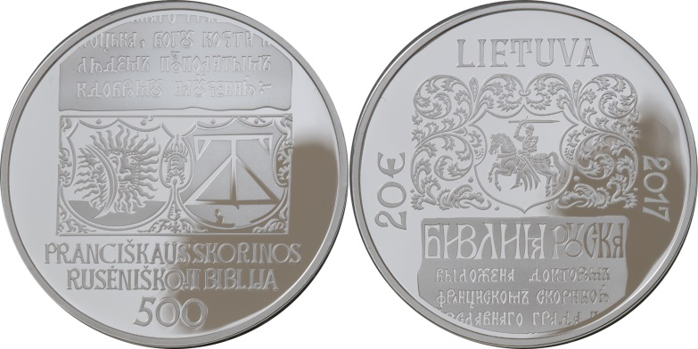 Lithuania 2017 The 500th anniversary of Francysk Skaryna's Ruthenian Bible Proof