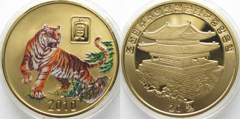 North Korea 2010 KM# 1252 20 Won Proof