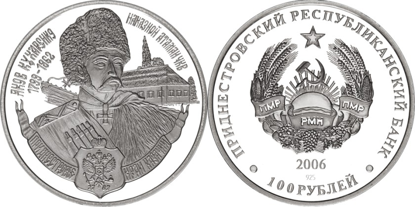 Transnistria 2006 Ataman Yakov Kukharenko
