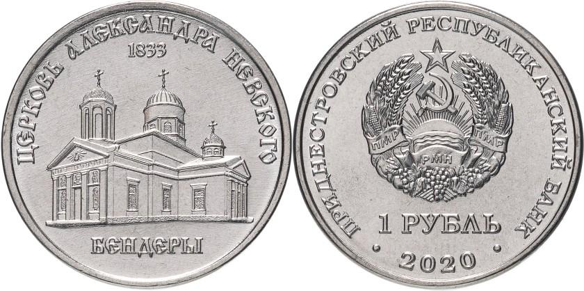 Transnistria 2020 Church of Alexander Nevsky in Bender