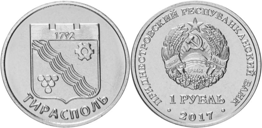 Transnistria 2017 Modern Coats of Arms of Transnistria Tiraspol