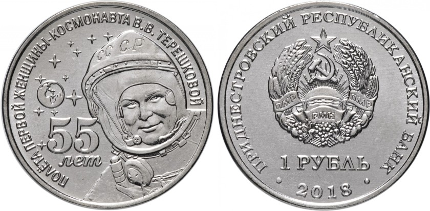 Transnistria 2018 55 Years of flight of the first woman-cosmonaut V.V.Tereshkova