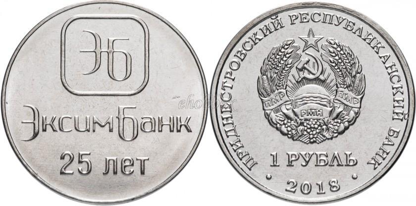 Transnistria 2018 EximBank 25 years