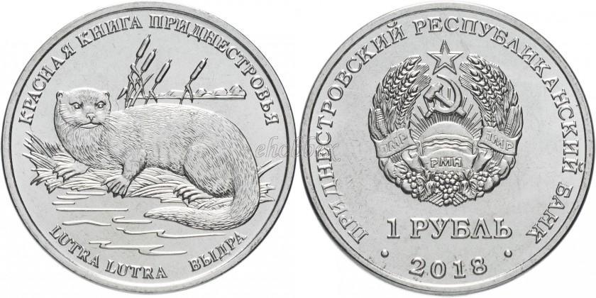 Transnistria 2018 Otter UNC