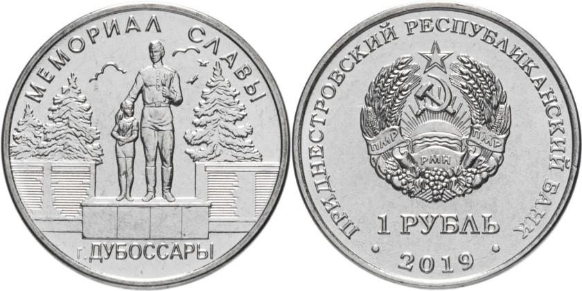 Transnistria 2019 Memorial of Glory Dubossary