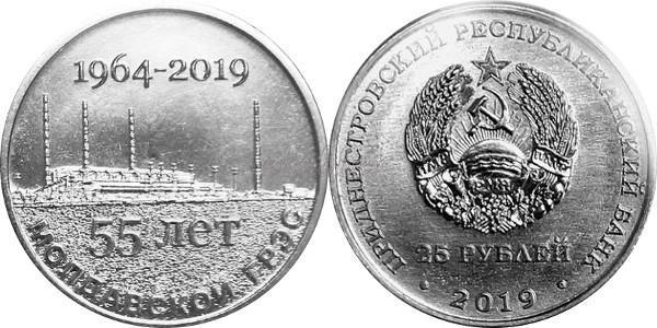 Transnistria 2019 Kuchurgan power station 55 years