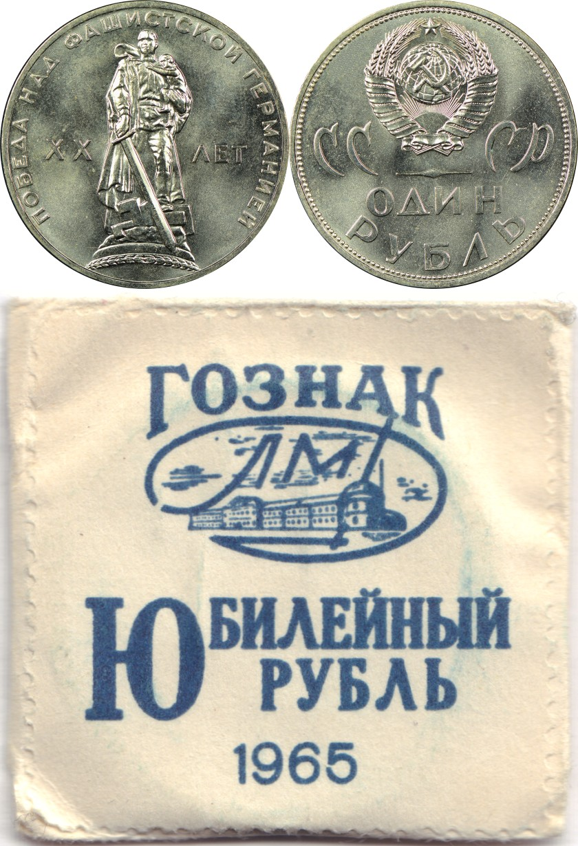 Russia 1965 Y# 135.1 1 Rouble The 20th Anniversary of World War II Victory UNC