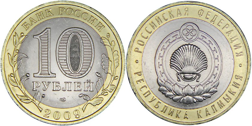 Russia 2009 10 Rubles The Republic of Kalmykiya SPMD UNC
